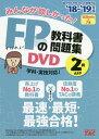 DVD '18-19 FPの教科書 2級 本/雑誌 (みんなが欲しかった ) / タック