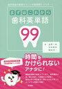 まずはこれから歯科英単語99[本/雑誌] / 益野一哉/著 本田義知/著 藤田淳一/著
