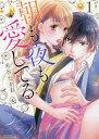 朝も夜も愛してる 1 (ミッシィコミックス/YLC Collection)[本/雑誌] (コミックス) / 米谷たかね/著