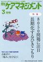 月刊ケアマネジメント 2019年3月号[本/雑誌] / 環境新聞社