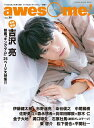 awesome! (オーサム) Vol.30 【表紙&巻頭】 映画『キングダム』吉沢亮 (SHINKO MUSIC MOOK)[本/雑誌] / シンコーミュージック