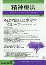 精神療法 Vol.43No.5(2017)[本/雑誌] / 金剛出版