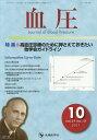 血圧 vol.24no.10(2017-10)[本/雑誌] / 「血圧」編集委員会/編集