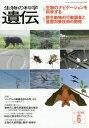 生物の科学遺伝 Vol.71No.6(2017NOV.)[本/雑誌] / エヌ・ティー・エス
