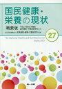 国民健康・栄養の現状-平成27年厚生労働[本/雑誌] (概要版) / 医薬基盤・健康・栄養研究所/監修