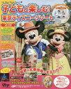 子どもと楽しむ! 東京ディズニーリゾート 2019‐2020 (My Tokyo Disney Resort)[本/雑誌] (単行本・ムック) / ディズニーファン編集