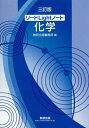 リードLightノート化学 3訂版[本/雑誌] / 数研出版編集部/編