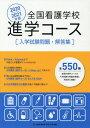 /-2021 全国看護学校進学コース入学 2020年版 / メヂカルフレンド社
