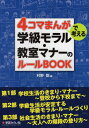 /4コマまんがで考える学級モラル・教室マナーのルールBOOK / 村野聡/編