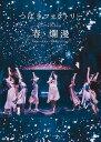 つばきファクトリー ライブツアー2019春 爛漫 メジャーデビュー2周年記念スペシャル DVD / つばきファクトリー