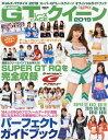 ギャルズパラダイス 2019 スーパーGTレースクイーン オフィシャルガイドブック (SAN-EI MOOK) 本/雑誌 / 三栄書房