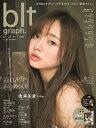 blt graph. vol.43 【表紙】 梅澤美波(乃木坂46) (B.L.T.MOOK)[本/雑誌] / 東京ニュース通信社