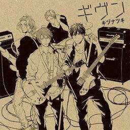 ギヴン -given-[CD] Simple edition / ドラマCD (<strong>斉藤壮馬</strong>、古川慎、内匠靖明、他)