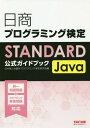 日商プログラミング検定STANDARD Java公式ガイドブック[本/雑誌] / 日本商工会議所プログラミング検定研究会/編