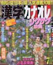 漢字カナオレ 2019年7月号[本/雑誌] (雑誌) / 日本エディターズ