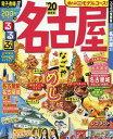 2020 るるぶ名古屋 (るるぶ情報版 中部 9)[本/雑誌] / JTBパブリッシング