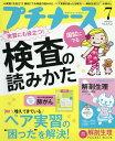 プチナース 2019年7月号[本/雑誌] (雑誌) / 照林社