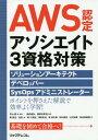 AWS認定アソシエイト3資格対策 ソリューションアーキテクト、デベロッパー、SysOpsアドミニストレーター[本/雑誌] / 平山毅/著・監修 ..