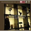 艺人名: C - スペインの夜[SACD] / クロード・ウィリアムソン・トリオ