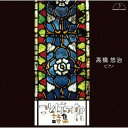 作曲家名: Ta行 - ことばのない詩集[CD] / 高橋悠治