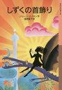 しずくの首飾り / 原タイトル:A NECKLACE OF RAINDROPS (岩波少年文庫)[本/雑誌] / ジョーン・エイキン/作 猪熊葉子/訳