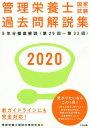 [同梱不可]/管理栄養士国家試験過去問解説集 2020[本/雑誌] / 管理栄養士国試対策研究会/編