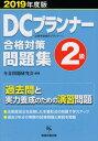 2019 DCプランナー2級合格対策問題集[本/雑誌] / 年金問題研究会/編著