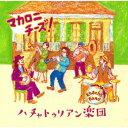 藝人名: K - マカロニチーズ![CD] / ハチャトゥリアン楽団