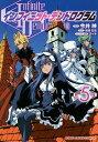 Infinite Dendrogram -インフィニット・デンドログラム- 5 (HJコミックス)[本/雑誌] (コミックス) / 今井神/画 / 海道 左近 原作
