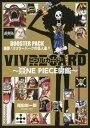 ビブルカード VIVRE CARD ONE PIECE図鑑 BOOSTER PACK 悪夢 スリラーバークの怪人達 本/雑誌 (コミックス) / 尾田栄一郎