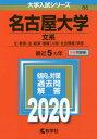 名古屋大学 文系 文 教育 法 経済 情報〈人間 社会情報〉学部 2020年版 (大学入試シリーズ) 本/雑誌 / 教学社