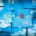 ドラマ「あなたの番です」オリジナル・サウンドトラック[CD] / TVサントラ (音楽: 林ゆうき/橘麻美)