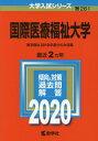 国際医療福祉大学 2020年版 (大学入試シリーズ)[本/雑誌] / 教学社