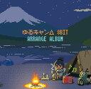 ゆるキャン△8bit アレンジアルバム[CD] / アニメサントラ (音楽: 立山秋航)
