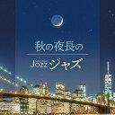 艺人名: V - Moonlight JAZZ 〜秋の夜長のジャズ〜[CD] / オムニバス