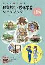 修学旅行・校外学習ワークブック もっと楽しめる 京都編 バス...
