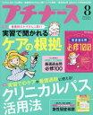 プチナース 2019年8月号[本/雑誌] (雑誌) / 照林社