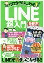 ゼロからはじめるLINE超入門[本/雑誌] (マイウェイムック) / マイウェイ出版