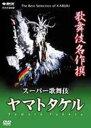 歌舞伎名作撰 ヤマトタケル[DVD] / 歌舞伎