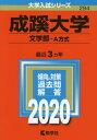成蹊大学 文学部 A方式 2020版 (大学入試シリーズ)[本/雑誌] / 教学社