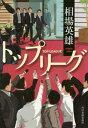 トップリーグ (ハルキ文庫あ 32- 1)[本/雑誌] / ...