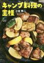 キャンプ料理の王様[本/雑誌]/小雀陣二/〔著〕