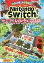 Nintendo Switch版 マインクラフト完全設計ガイド[本/雑誌] (FUSOSHA) / 扶桑社