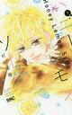 ハニーレモンソーダ 7 (りぼんマスコットコミックス)[本/雑誌] / 村田真優/著
