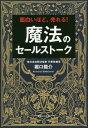 面白いほど、売れる!魔法のセールストーク[本/雑誌] / 堀口龍介/著