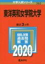 東洋英和女学院大学 2020年版 (大学入試シリーズ)[本/雑誌] / 教学社