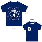 【JBスポーツ】はじめの一歩 Tシャツ (鴨川) 紺 / M[グッズ]