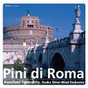 作曲家名: Ya行 - レスピーギ: 交響詩「ローマの松」[CD] / 山下一史 (指揮)/オオサカ・シオン・ウインド・オーケストラ