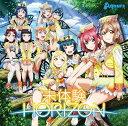 『ラブライブ! サンシャイン!!』 Aqours 4thシングル: 未体験HORIZON [CD+DVD][CD] / Aqours