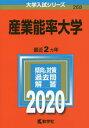産業能率大学 2020年版 (大学入試シリーズ) 本/雑誌 / 教学社